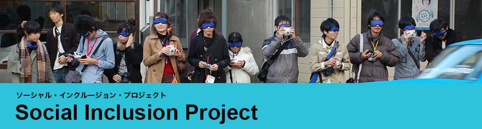 ソーシャル・インクルージョン・プロジェクト