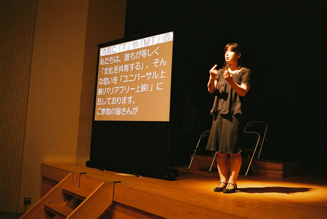 映画祭では、字幕表示や手話通訳者がつきます。