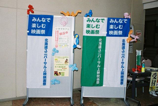 北海道ユニバーサル上映映画祭は、障害者・健常者のわけ隔てなく、みんなで楽しむ映画祭です。