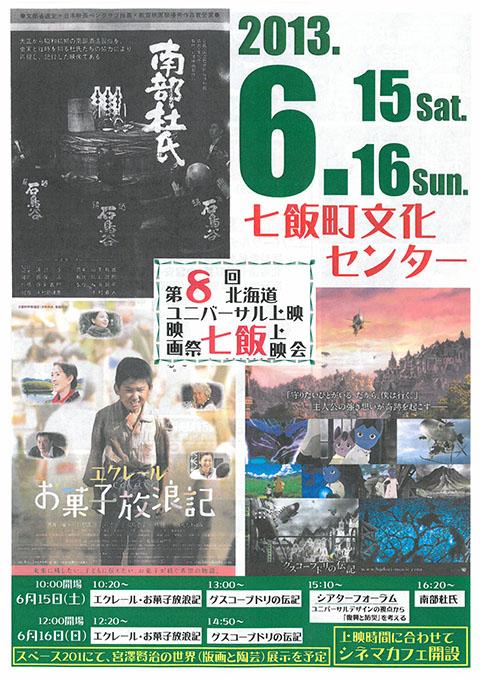 第8回映画祭七飯上映会(裏面)