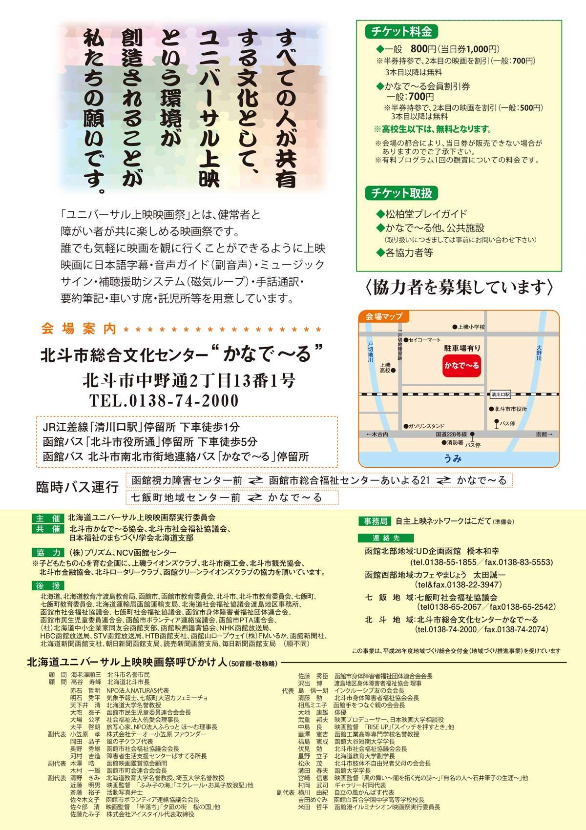 第9回 北海道ユニバーサル上映映画祭 リーフレット 裏表紙